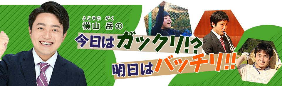 横山岳の今日はガックリ!?明日はバッチリ!!