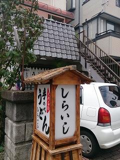 白石うどん店DSC_5238.jpg