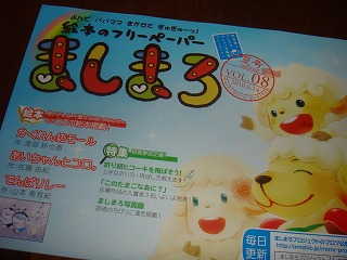 s-画像mashimaro 234.jpg
