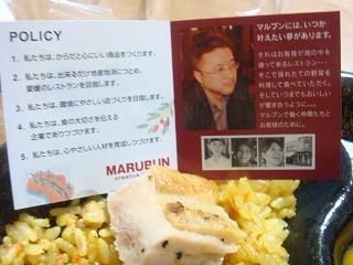 s-marubun4.jpg