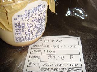 s-pudding画像 178.jpg