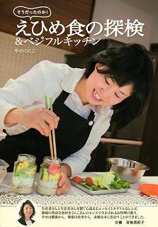 ④やのレシピ本.jpg