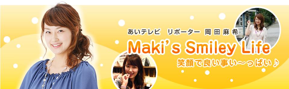 岡田麻希 Maki's Smiley Life
