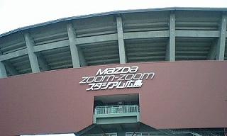 s-マツダスタジアム3.jpg