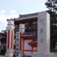 生口島 耕三寺1.png