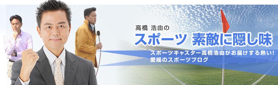 高橋浩由の「スポーツ素敵に隠し味」