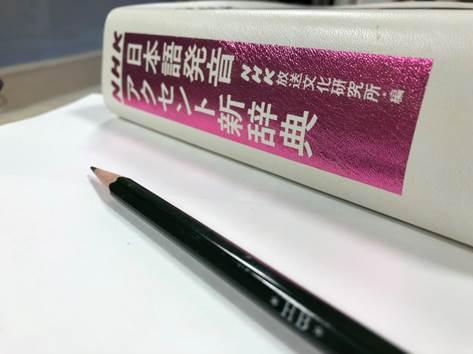アク辞と鉛筆.jpg