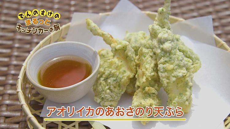 アオリイカのあおさ海苔天ぷら