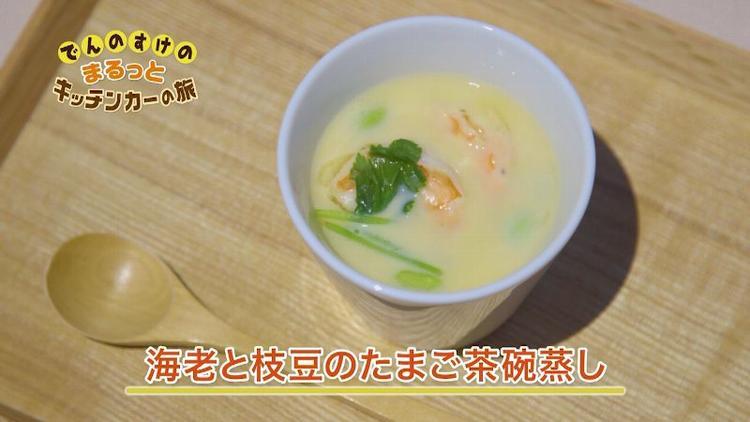 海老と枝豆のたまご茶碗蒸し