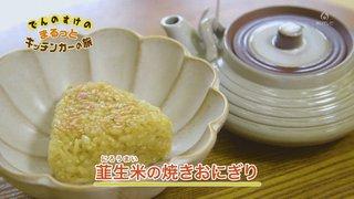 韮生米の焼きおにぎり(だし茶漬け)
