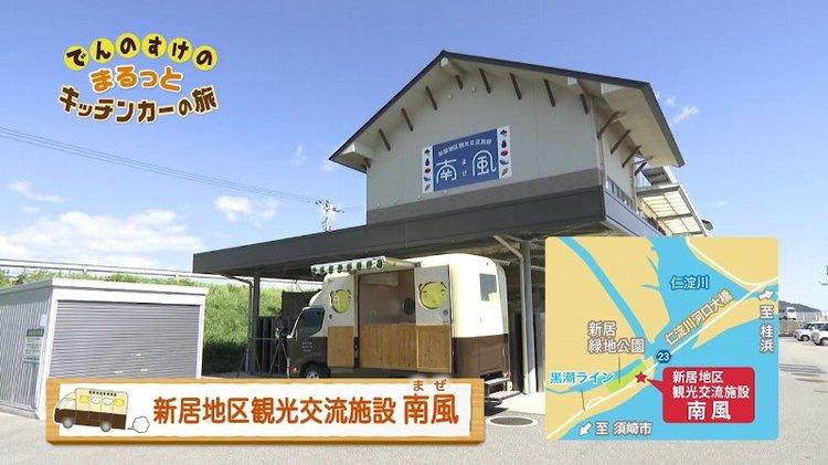新居地区観光交流施設 【南風-まぜ-】