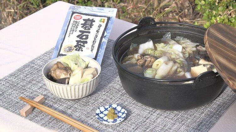 碁石茶の和鍋