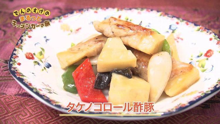 タケノコロール酢豚