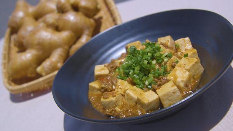 ショウガたっぷり麻婆豆腐