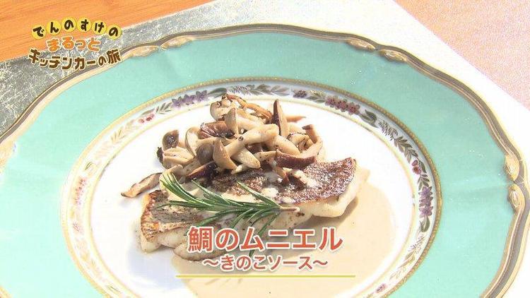鯛のムニエル きのこソース