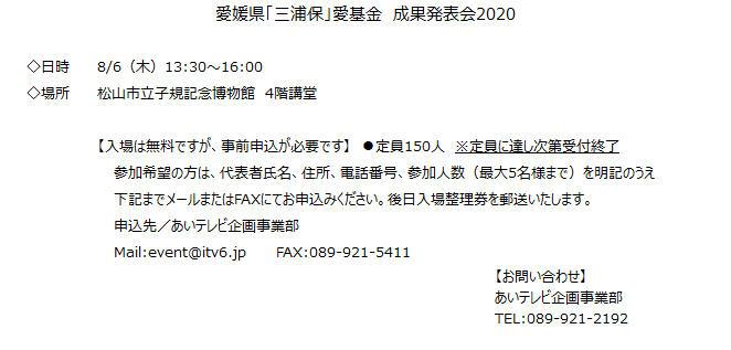 2020-07miura-top.jpg