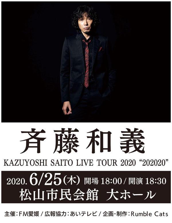 2020-03saito-4.jpg