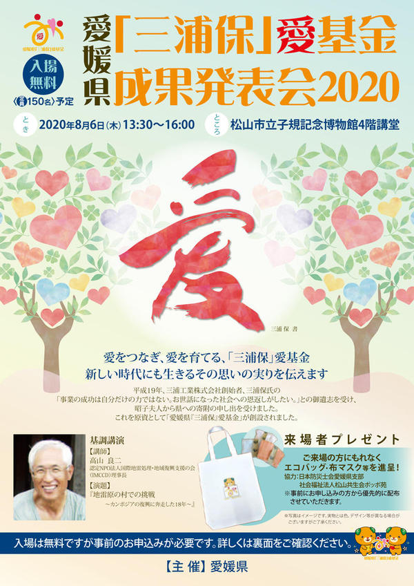 2020-07miura-omote.jpg