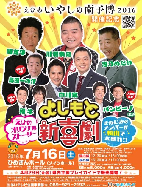 2016-07yoshimoto-3.jpg