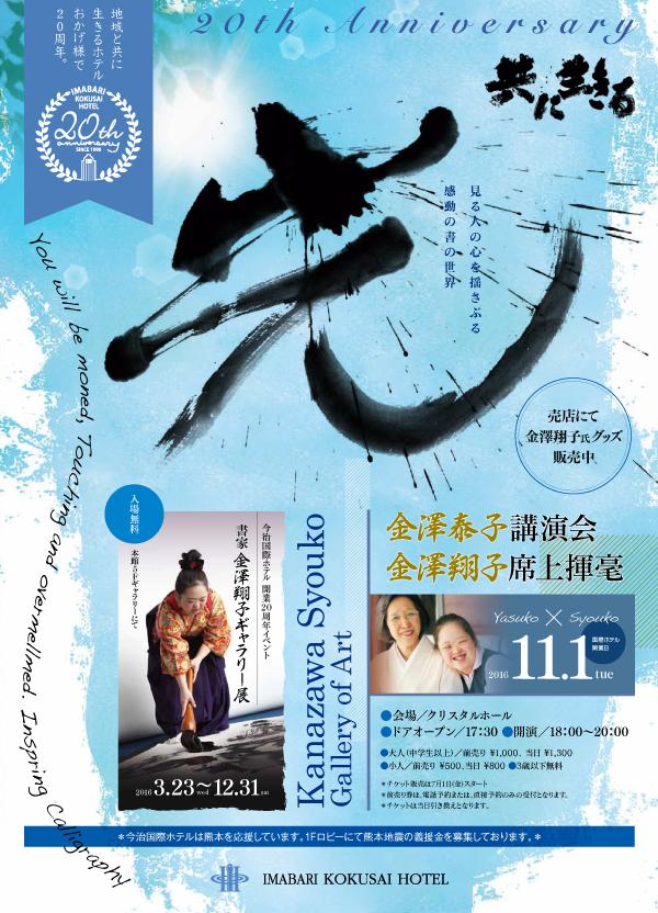 2016-11-01kanazawa-sekijyou.jpg