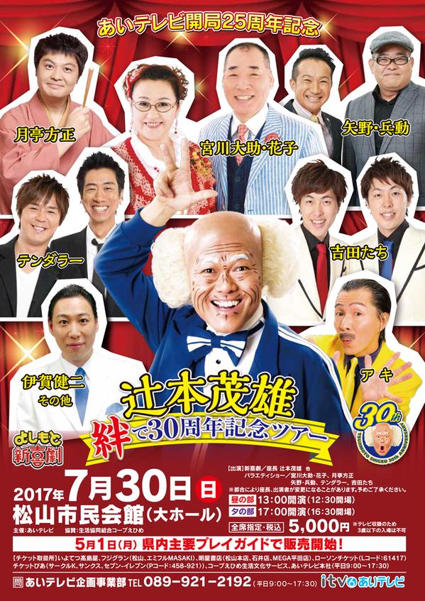 2017-07yoshimoto.jpg