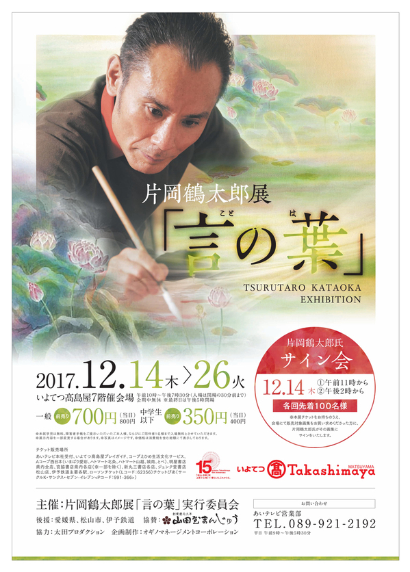 2017-12turu-koto.jpg
