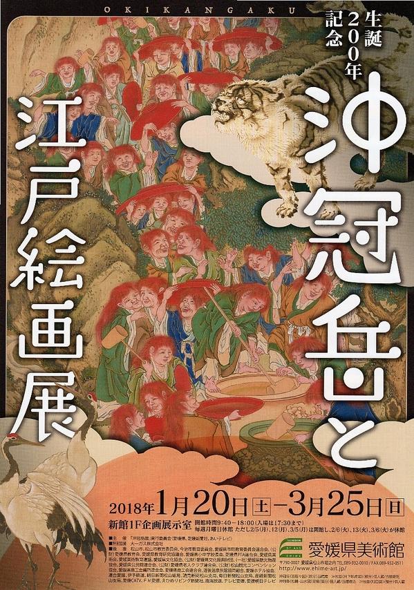 2018-01okitirashi_01-1.jpg