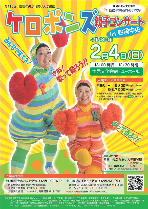 2018-02kero.jpg
