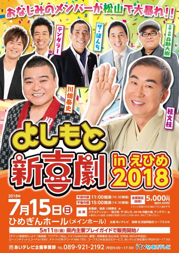 2018-07yoshimoto-event.jpg