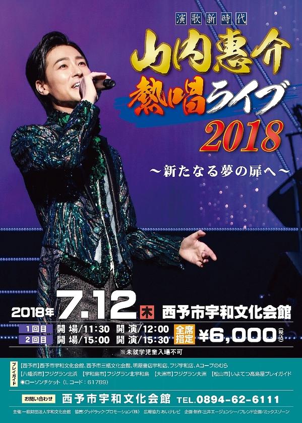 2018yamauchi.jpg