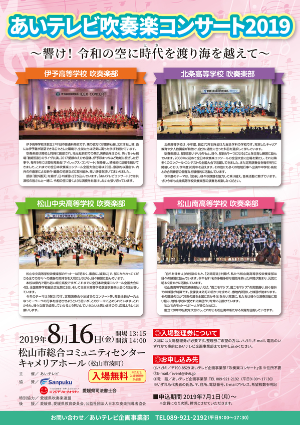 2019-07suisougaku-3.jpg