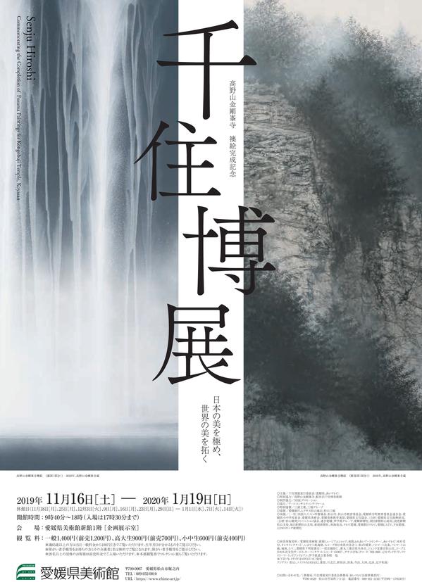2019-09Senju1.jpg