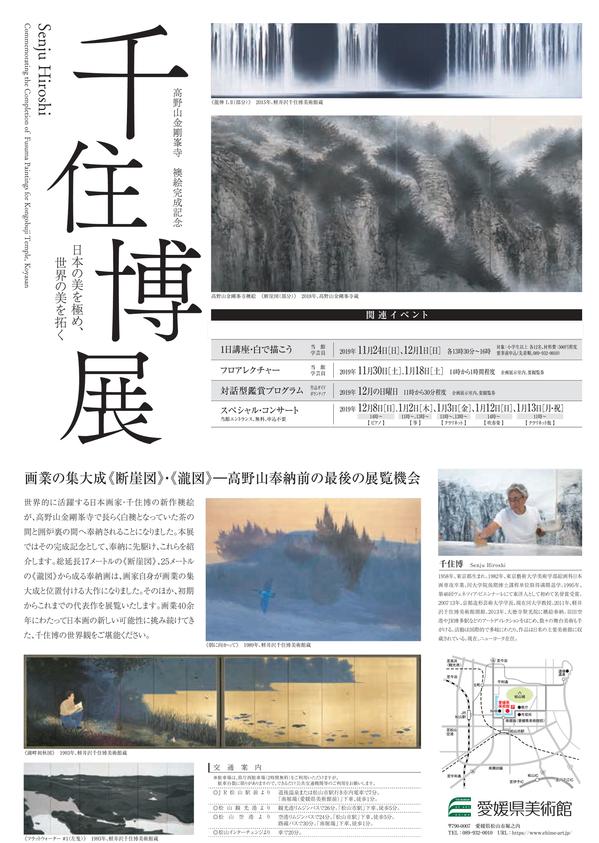 2019-09Senju2-1.jpg