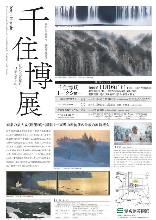 2019-09Senju2.jpg