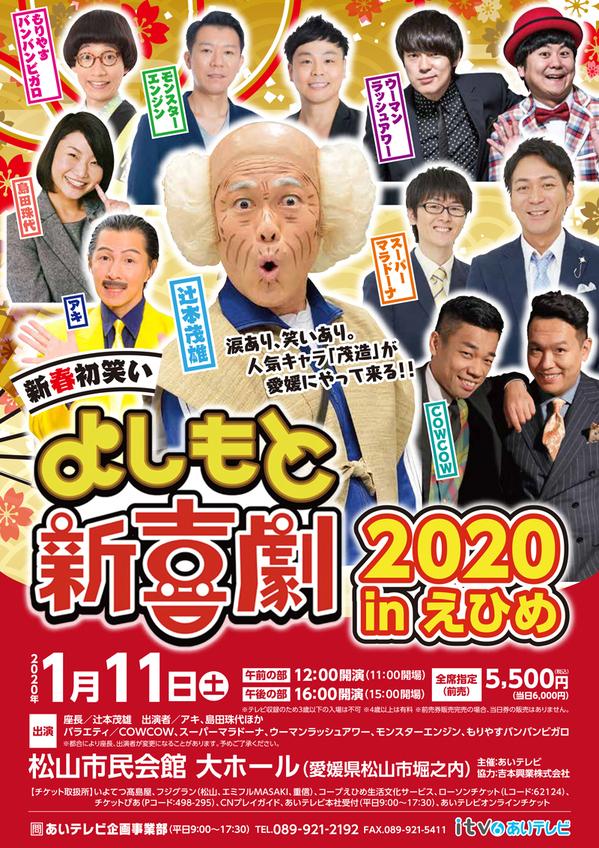 2019-10yoshimoto.jpg