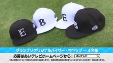 グランプリ オリジナルキャップ・サンバイザーを4名様にプレゼント!!