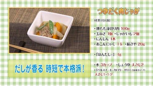 2019-11-12jpn-food001.jpg