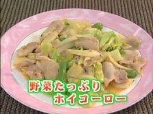 第2回放送 「野菜たっぷりホイコーロー」