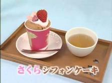 第3回放送 「さくらシフォンケーキ」