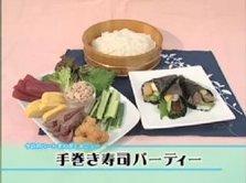 第5回放送 手巻き寿司パーティー