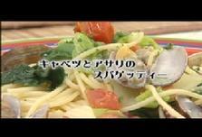 第1回放送  「キャベツとアサリのスパゲッティー」