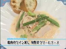 第6回放送 鶏肉のワイン蒸し 旬野菜クリームソース