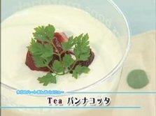 第11回放送 Teaパンナコッタ