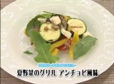 第16回放送 夏野菜のグリル、アンチョビ風味