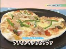 第24回放送 ツナとトマトのピッツァ