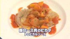 第67回放送 豚ロース肉のピカタ、トロピカルソース