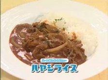 第44回放送 ハヤシライス