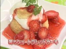 第51回放送 苺のショートブレッドケーキ