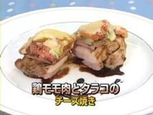 第57回放送 鶏モモ肉とタラコのチーズ焼き