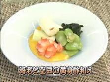 第58回放送 えびと空豆の黄身酢和え